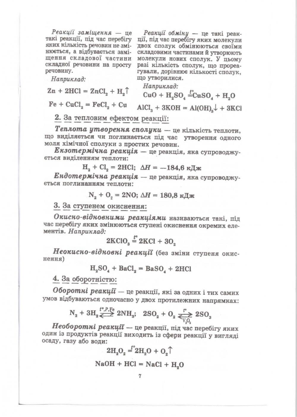 Хімія в таблицях і схемах 7-11 класи. Авт: Гройсман І. Вид-во: Логос. купити 8