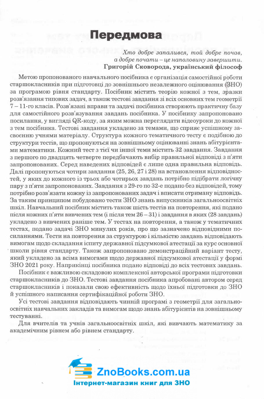 Клочко І. Математика ЗНО 2022. Геометрія. Частина 1 : Навчальна книга - Богдан. 3