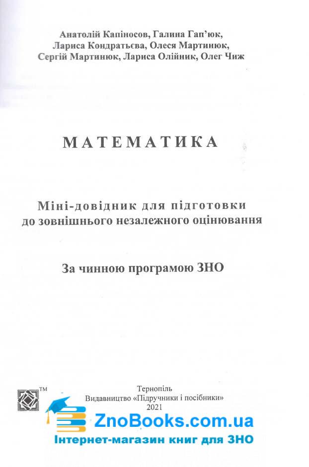 ЗНО 2021 Математика. Міні-довідник : Капіносов А. Підручники і посібники. купити  1
