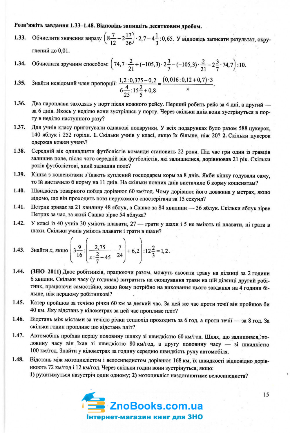 ЗНО 2021 Математика. Комплексне видання :  профільний рівень та стандарту. Капіносов А. Тернопіль купити 11