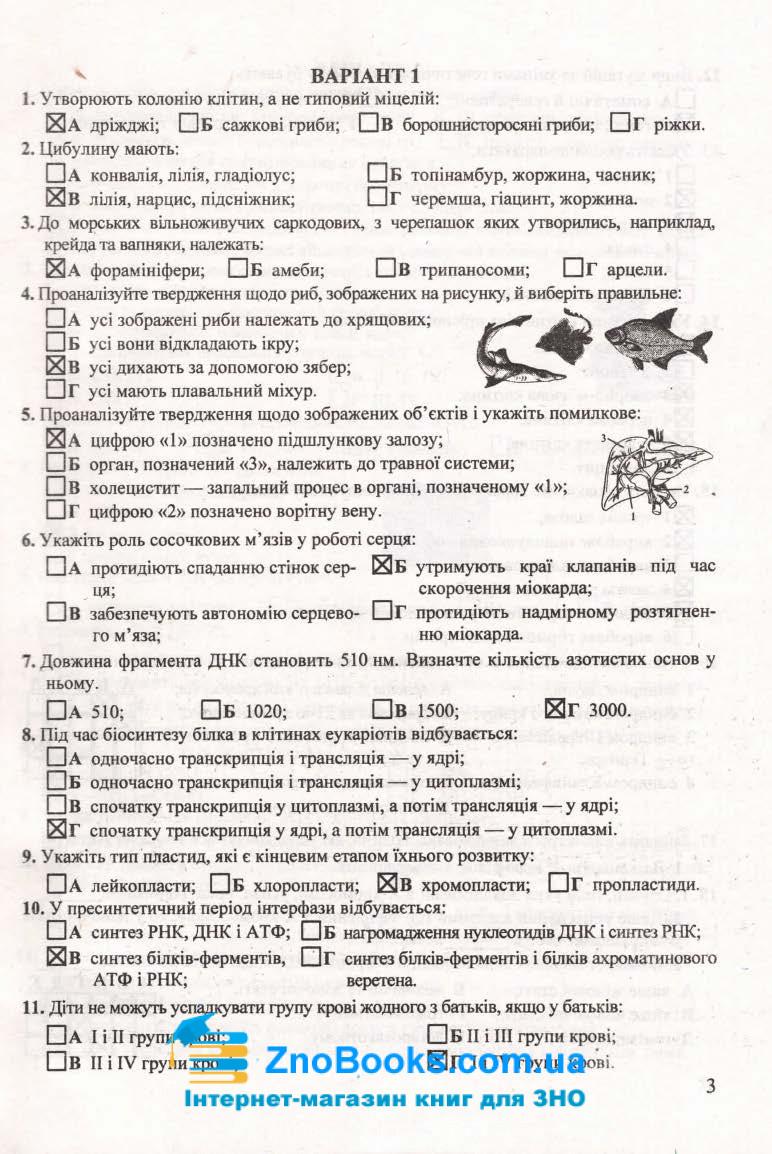 Відповіді до збірника ДПА 2020 з біології 9 клас : Барна І.  Підручники і посібники. Купити 3
