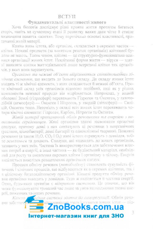 ЗНО Біологія. Міні-довідник : Барна І. Підручники і посібники. купити 3