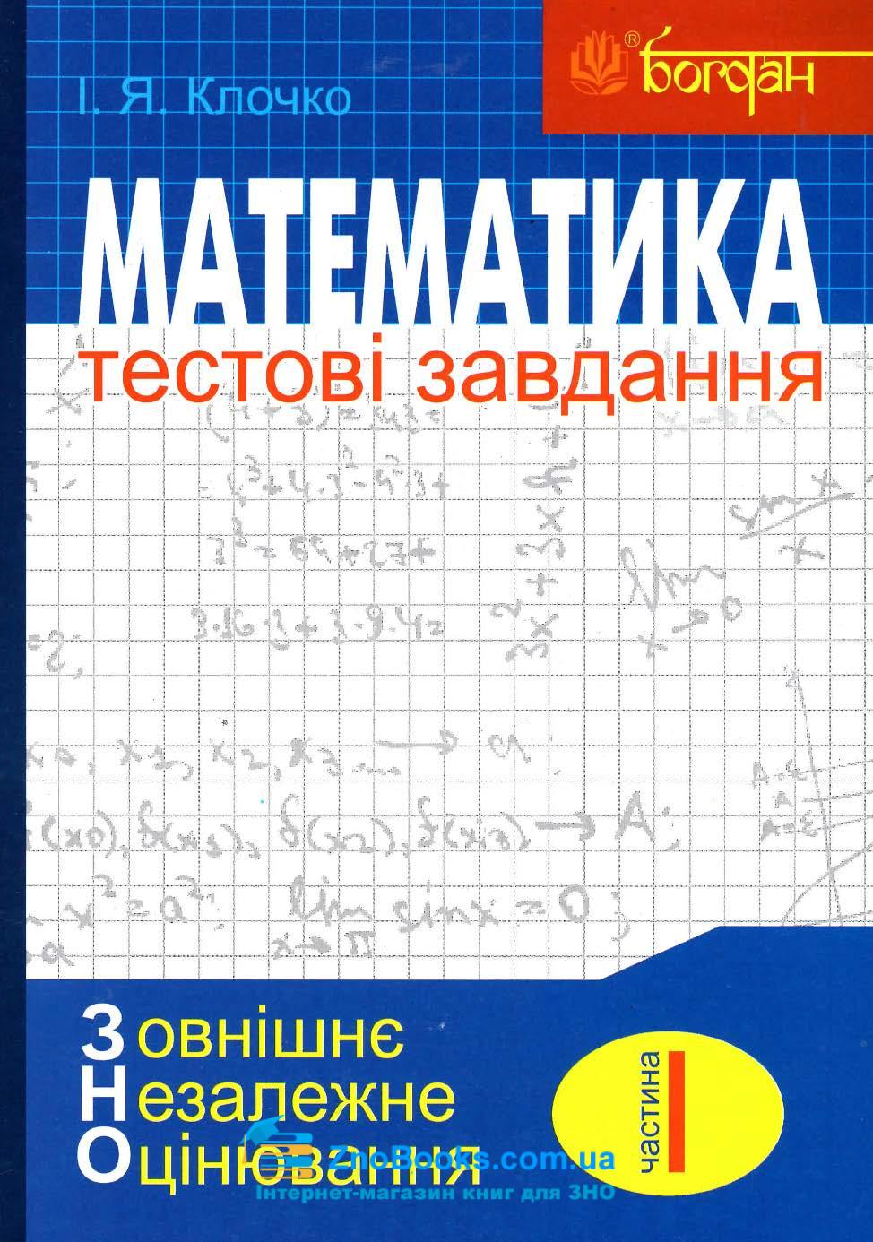 Математика ЗНО тестові завдання Частина І - алгебра : Клочко І. Я. Навчальна книга - Богдан. купити  0