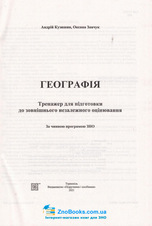 ЗНО 2022 Географія. Тренажер для підготовки до ЗНО : Кузишин А. Тернопіль купити 1