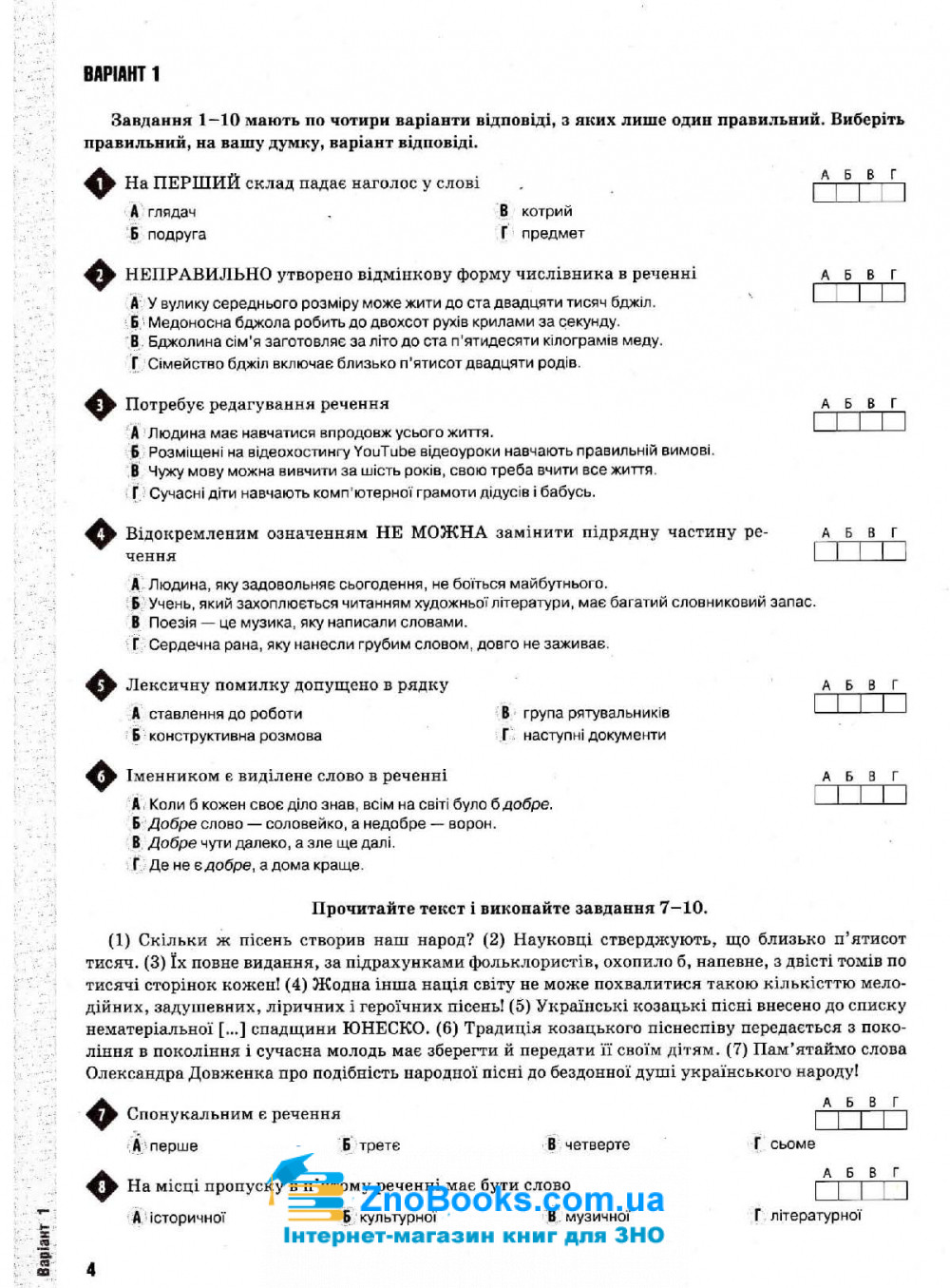 Українська мова (Глазова). Тести до ЗНО 2020 Освіта. купити 4