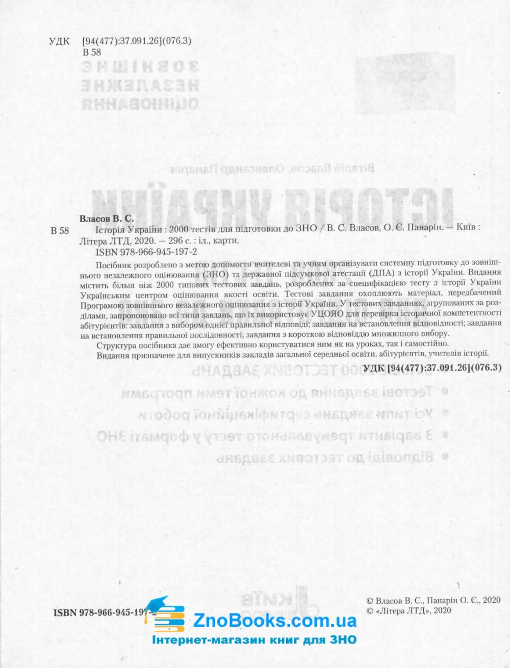 Історія України 2000 тестів до ЗНО : Власов В. Літера. купити 2