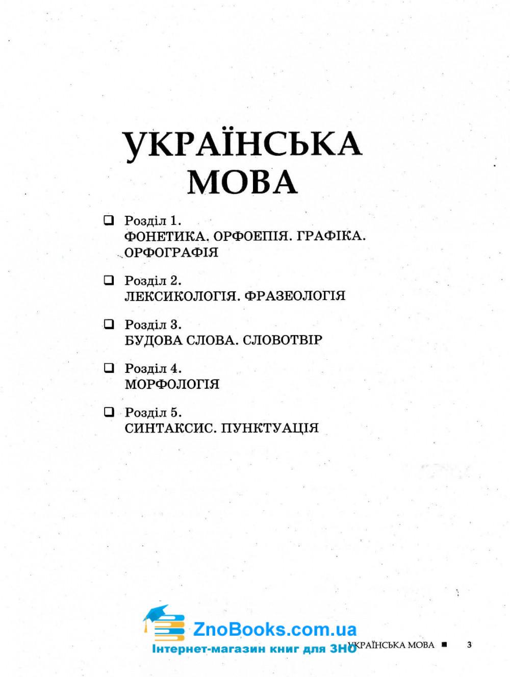 2000 тестів українська мова і література ЗНО 2022  : Заболотний О., Заболотний В. Видавництво Літера. купити 3