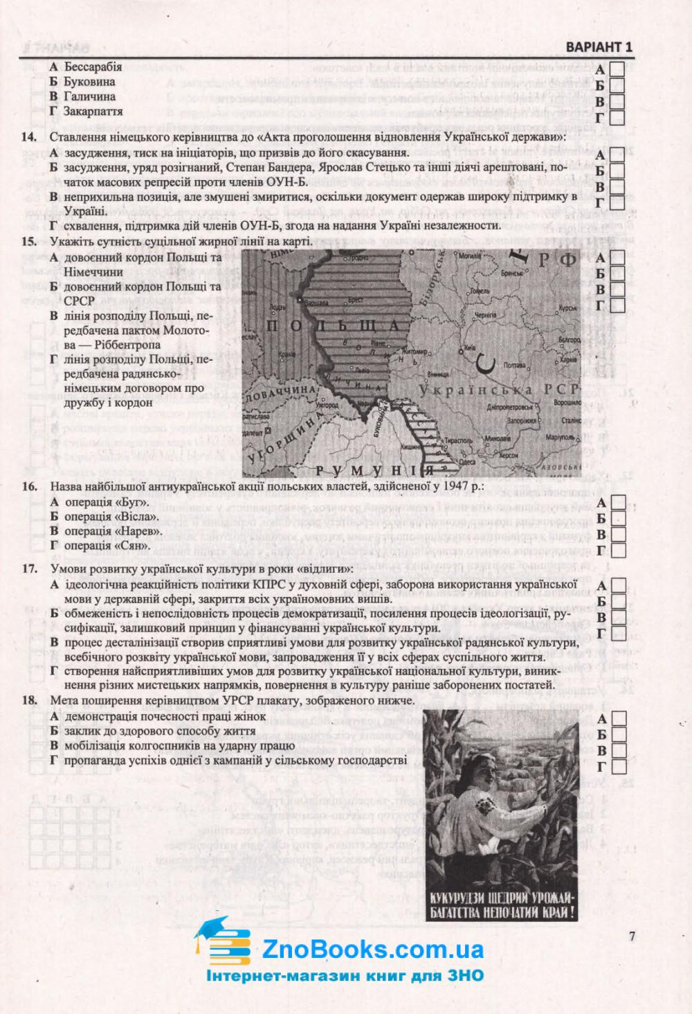 ЗНО 2022 Історія України. Тренажер : Панчук І. Підручники і посібники. купити  7