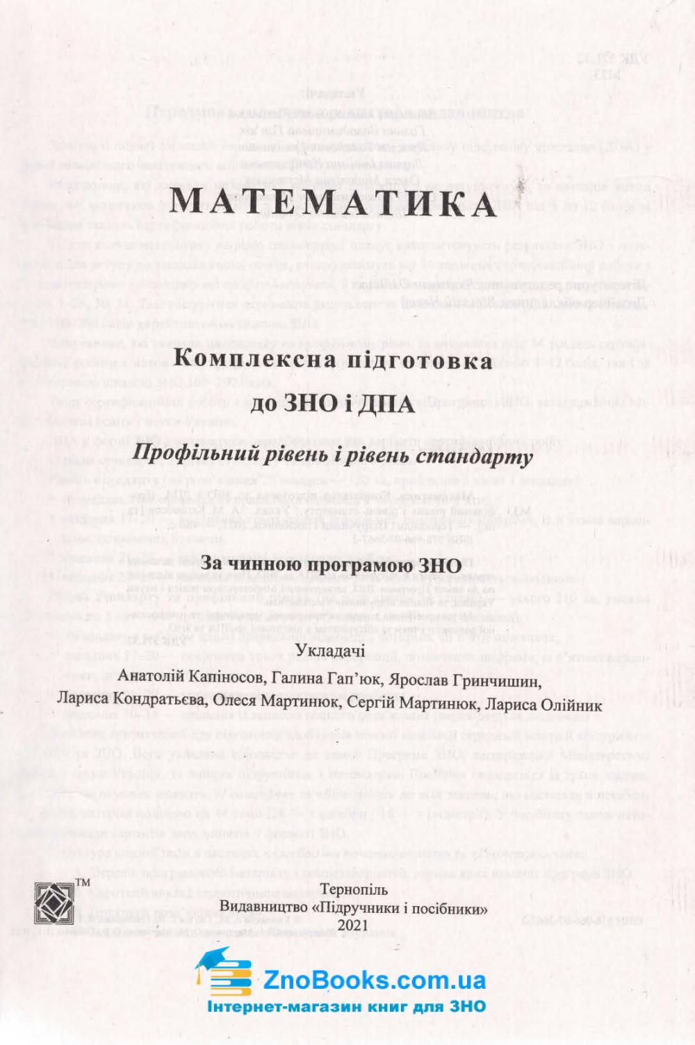 Математика ЗНО 2022 рівень стандарту та профільний. Комплексне видання + Тренажер /КОМПЛЕКТ/ : Капіносов А. Підручники і посібники. 1