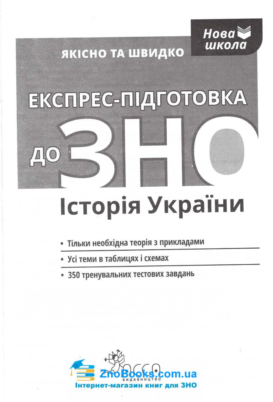 Експрес-підготовка до ЗНО. Історія України : Дедурін Г. Асса. купити 1