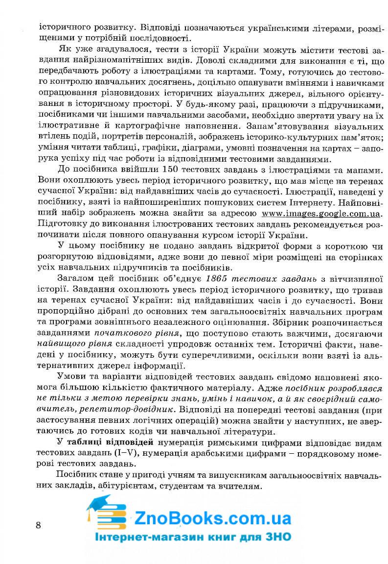 1715 тестів історія України ЗНО 2021.  Збірник : Островський В.  Мандрівець. купити 8