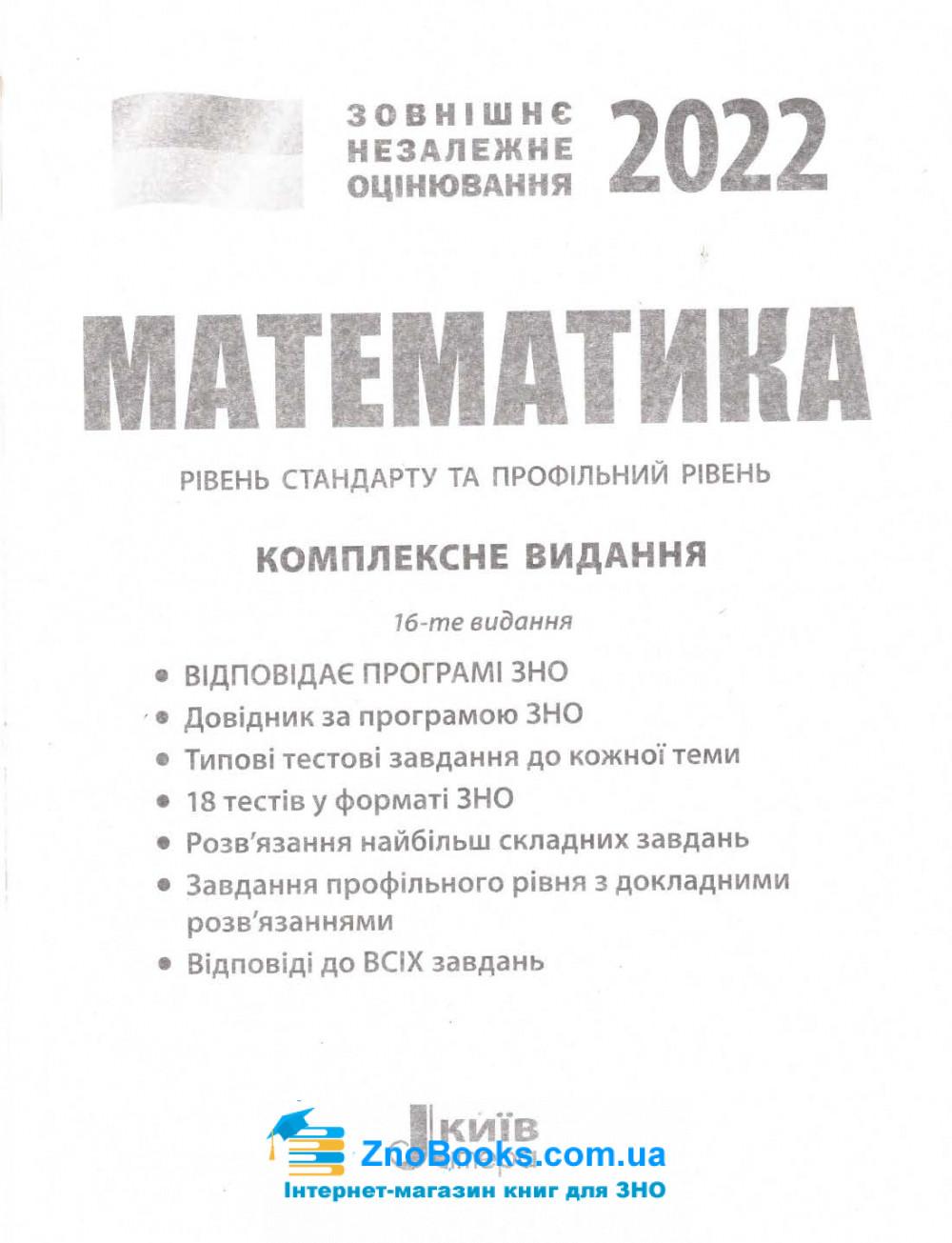 Математика ЗНО 2022. Комплексне видання + типові тестові завдання/КОМПЛЕКТ/ : Гальперіна А., Захарійченко Ю.  Літера 1