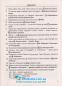 ДПА 2021 9 клас Відповіді  з української літератури : Витвицька С.  Підручники і посібники. Купити - 4