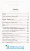 Граматика англійської мови. Збірник вправ : Барановська Т. Логос. купити - 11
