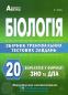 Біологія : Довідник + тести та 20 варіантів тестів у форматі ЗНО 2022. КОМПЛЕКТ : Соболь В. Абетка. купити - 9