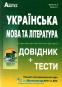 Українська мова та література ЗНО 2020. Довідник + тести : Куриліна О. Абетка. купити - 1
