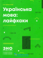 Українська мова:лайфхаки. Серія «ЗНОбеззайвоїнапруги». Автор Хворостяний І.  Видавництво: Ранок. Купити - 1