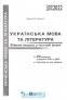 ЗНО 2022 Українська мова та література. Збірник завдань 20 варіантів: Куриліна О. Абетка - 2