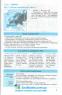 """Соціально-економічна географія світу у визначеннях, таблицях і схемах. 10—11 класи. Серiя """" Рятівник """" : Довгань Г.Д. Ранок. купити - 8"""