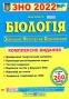 Біологія ЗНО 2022. Комплексне видання + Тренажер /КОМПЛЕКТ/ : Барна І. Підручники і посібники. - 1