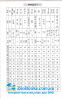 Павленко П. Розв'язник до : збірника завдань з математики. Істер О., Комаренко О. (50 варіантів) - 3