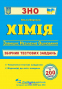 ЗНО 2022 Хімія. Збірник тестів : Березан О. Підручники і посібники. купити - 1