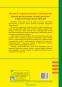 Біологія в таблицях і схемах до ЗНО 2021 : Барна І. Підручники і посібники - 12