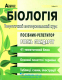 Соболь В. Репетитор з біології до ЗНО 2021 : видавництво Абетка. купити - 1