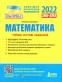 Математика ЗНО 2022. Типові тестові завдання : Гальперіна А. Літера. купити - 1
