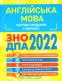 Тестові завдання у форматі ЗНО 2022 з Англійської мови : Безкоровайна О., Васильєва М. Торсінг - 1