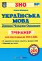 ЗНО 2021 Українська мова. Тренажер /НОВИЙ/ : Білецька О. Підручники і посібники. купити - 1