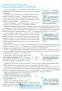 Хімія ЗНО 2020. (Прибора Н.) Комплексне видання для підготовки : Освіта купити - 6