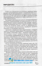 Українська мова 100 тем. Довідник. Експрес-допомога до ЗНО : Квартник Т. Асса. купити - 4