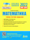 Математика ЗНО 2022. Комплексне видання + типові тестові завдання/КОМПЛЕКТ/ : Гальперіна А., Захарійченко Ю.  Літера - 11