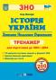 ЗНО 2022 Історія України. Тренажер : Панчук І. Підручники і посібники. купити  - 1