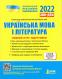 ЗНО 2022  Українська мова та література. Повний курс + Типові тестові /КОМПЛЕКТ/ : Заболотний О. Літера. - 1