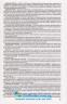 Правила дорожнього руху 2021 : відповідає офіційному тексту - 7