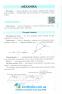 """Фізика у таблицях і схемах для учнів 7—11 класів. Серiя """" Рятівник """" : Крот Ю. Ранок. купити - 4"""