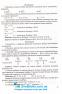 Хімія. Довідник школяра : Березан О. Підручники і посібники. купити - 7