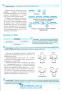 Біологія ЗНО 2020. (Сліпчук І.) Комплексне видання для підготовки. Освіта купити - 12