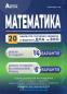 20 варіантів Математика ЗНО 2022. Збірник тестів : Істер О. Абетка. купити - 1