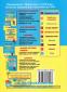 Українська мова ЗНО 2021. Міні-довідник : Білецька О. Підручники і посібники. купити - 12