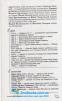 Географія 100 тем. Довідник. Експрес-допомога до ЗНО : Місюра Т. Асса. купити - 11