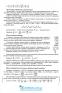 ЗНО 2021 Математика. Комплексне видання :  профільний рівень та стандарту. Капіносов А. Тернопіль купити - 8
