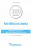 Англійська мова ЗНО 2022. (Константинова О.) Комплексне видання. Освіта купити - 2