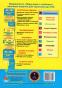Завдання відкритої форми з розгорнутою письмовою відповіддю. Українська мова ЗНО 2021 : Готевич С. - 12