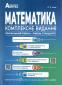 Математика ЗНО 2021. Комплексне видання : профільний рівень стандарту. Істер О. - 1