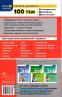 Англійська мова 100 тем. Довідник. Експрес-допомога до ЗНО : Носова Г.  Асса. купити - 14