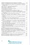 Завдання відкритої форми з розгорнутою письмовою відповіддю. Українська мова ЗНО 2021 : Готевич С. - 11