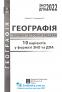 10 варіантів у форматі ЗНО 2022 Географія. Збірник тестових завдань  : Кобернік С. Абетка.  - 2